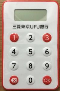 三菱UFJ ワンタイムパスワードカード