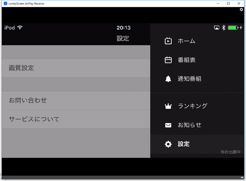 AbemaTV LonelyScreen