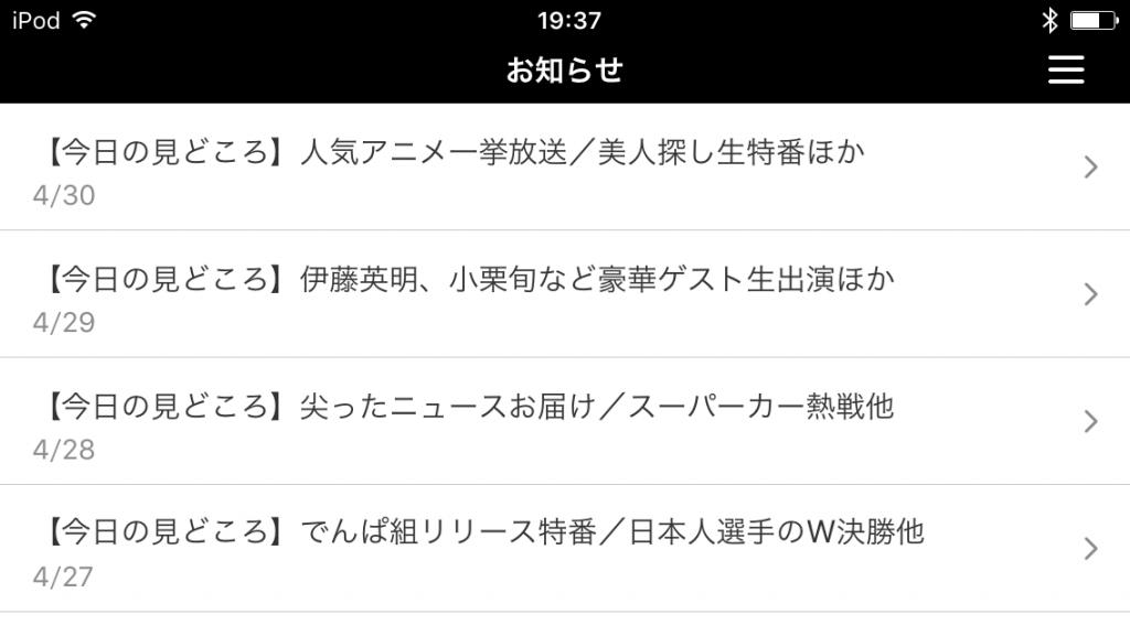 AbemaTV お知らせ