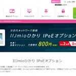 「IIJmioひかり」の「IPv6 IPoE」接続を行う、「IPoEオプション」を申し込んでみた