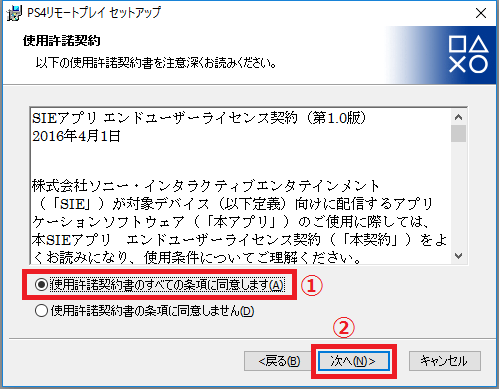 PS4リモートプレイアプリ 使用許諾契約が表示されるので、許諾する
