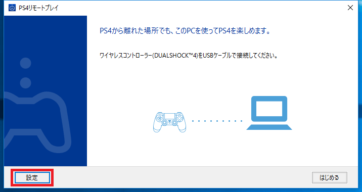 PS4リモートプレイアプリ アプリを起動し「設定」ボタンを押下