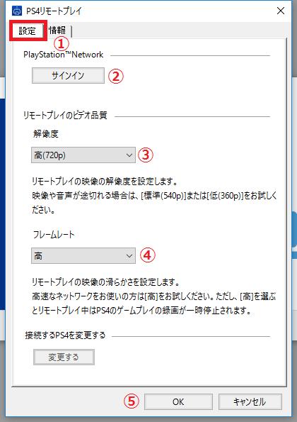PS4リモートプレイアプリ 設定