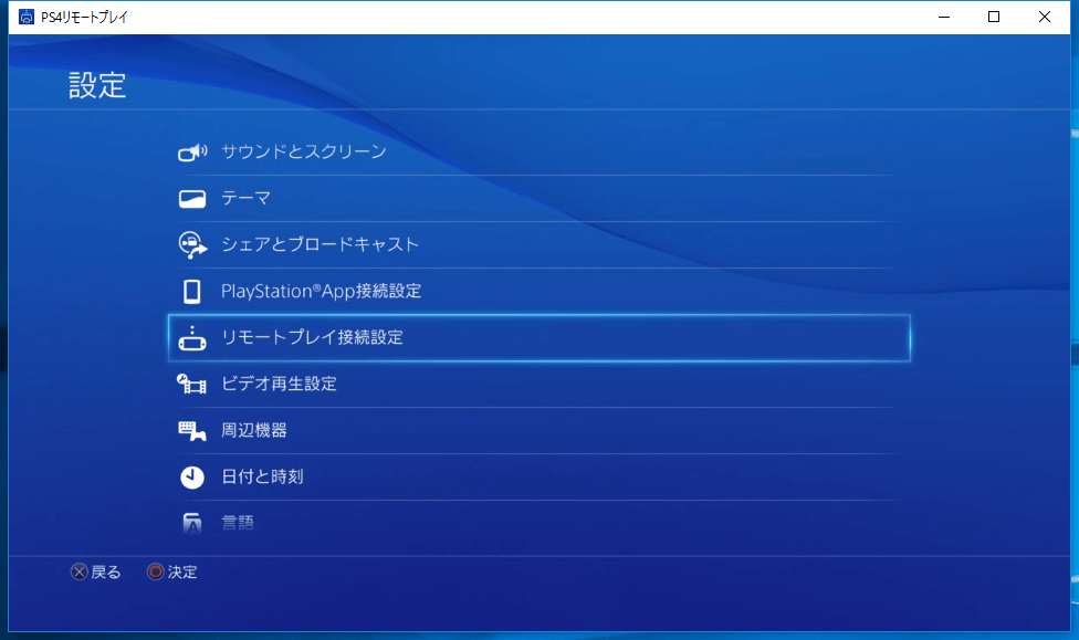 PS4リモートプレイアプリ PCがPS4と接続される