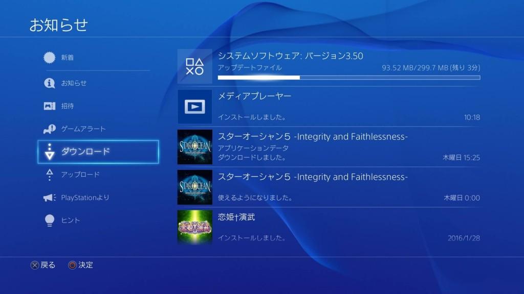 PS4 システムソフトウェア バージョン3.50をダウンロード