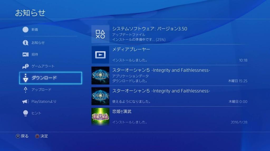 PS4 ホーム画面から「お知らせ」に行く。