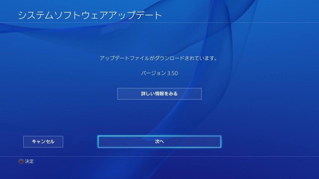 PS4 ダウンロードした後「次へ」押下