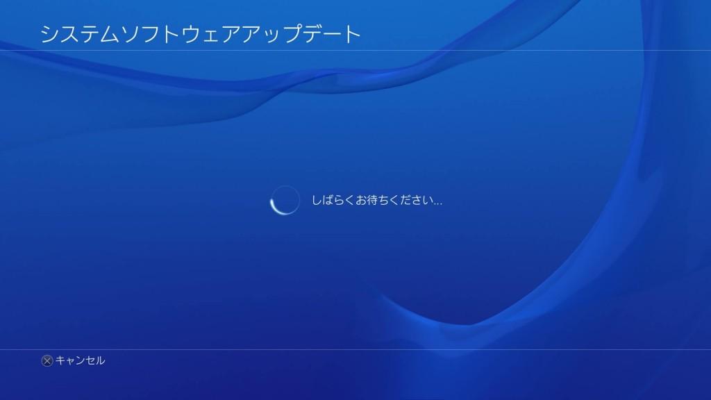 PS4 しばらく待つ。