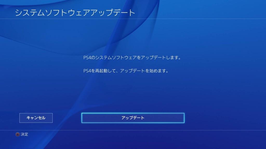 PS4 アップデートを押下