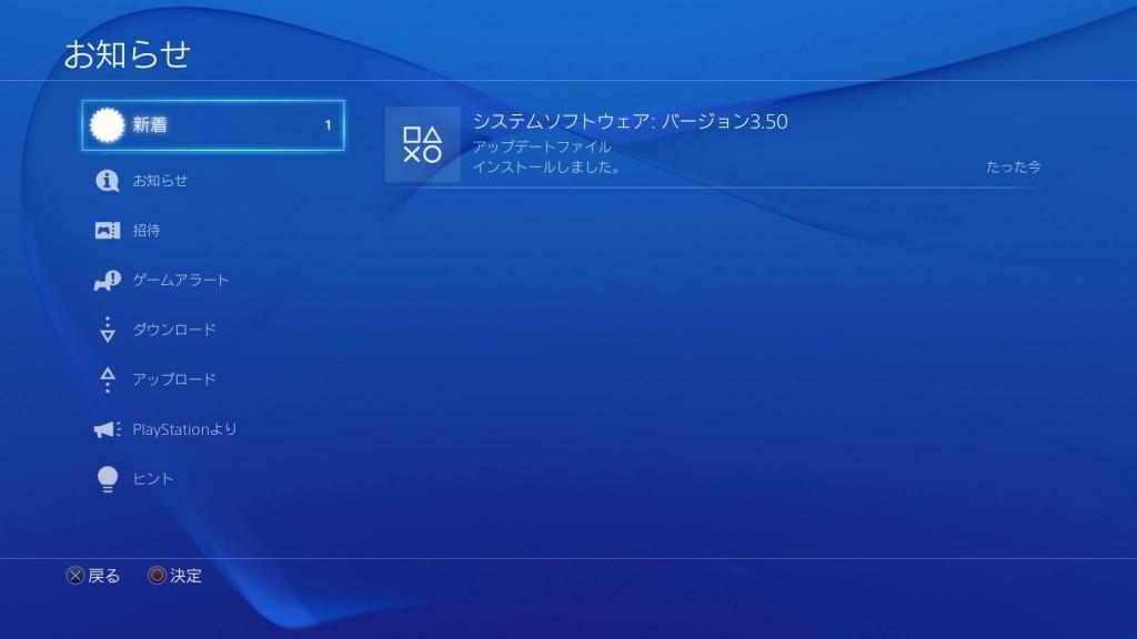 PS4 バージョン3.50がインストールされる