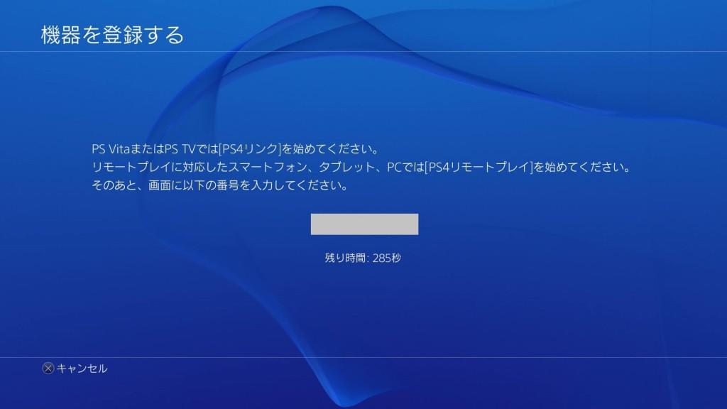 PS4 機器登録用の数字が表示