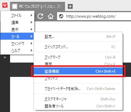 Vivaldi 「拡張機能」に行きます。