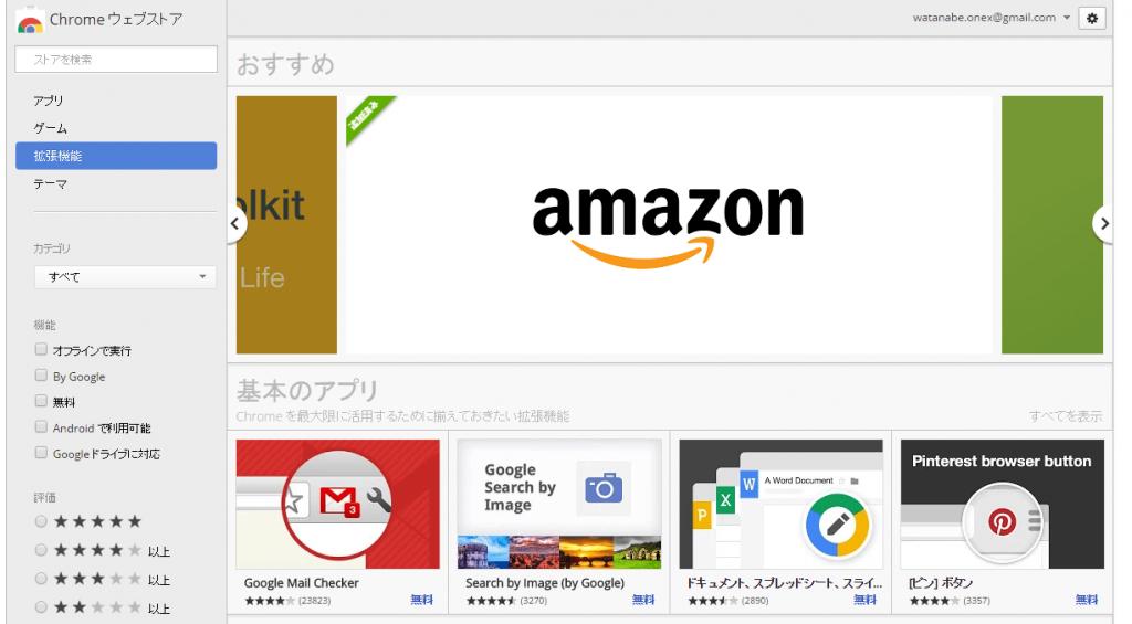 Vivaldi Chromeウェブストアが開く
