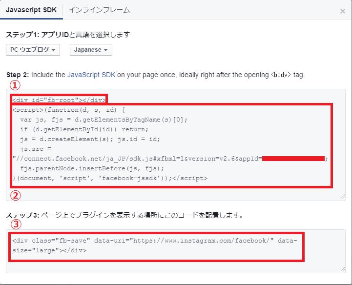 Facebook 各種コード