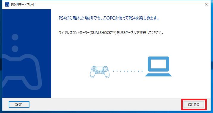 一度登録すると、次回は「はじめる」ボタンを押下するだけで接続できる