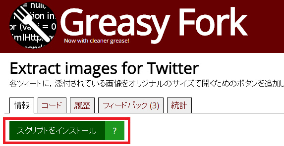Chrome Extract images for Twitter ページ