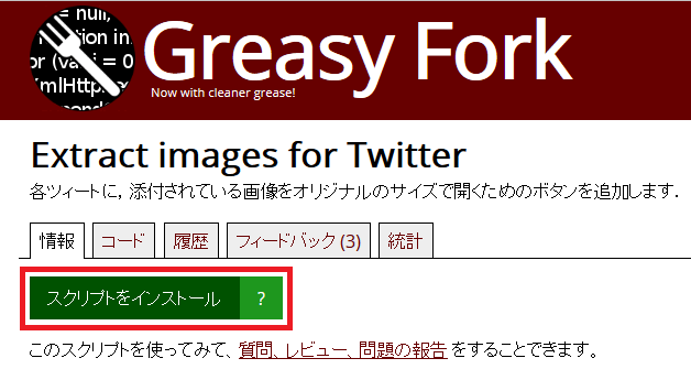 Firefox Extract images for Twitter ページ