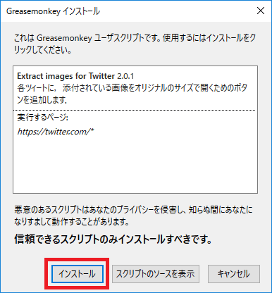 Firefox 「インストール」ボタンを押下
