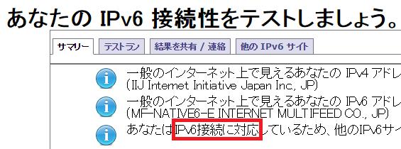 http://test-ipv6.com/ IPv6対応