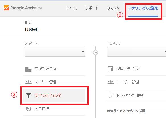 Google Analytics フィルタに移動