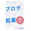 GW企画で無料セールされているKindle電子書籍の「ブログ起業」を読んでみた