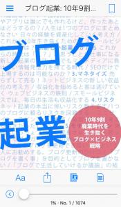 Kindleアプリ(iOS)「ブログ起業」画面