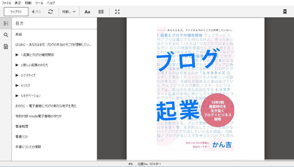 Kindleアプリ(Windows)「ブログ起業」画面