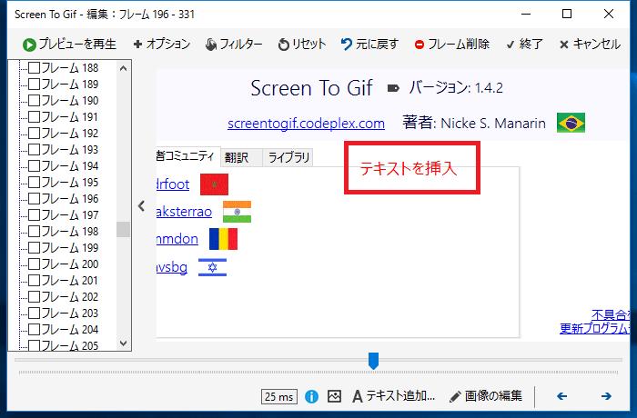 ScreenToGif フレームを指定してテキストを挿入