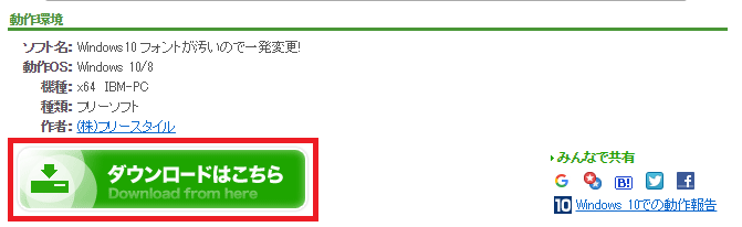 FontChanger ダウンロード