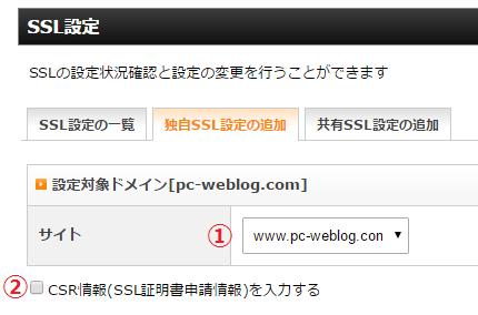 エックスサーバー 「SSL設定」画面で独自SSL設定の追加を行う