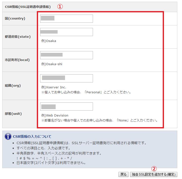 エックスサーバー 各種SSL設定