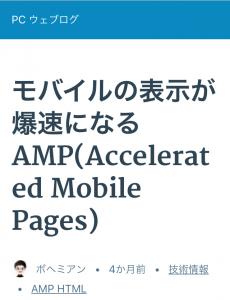 記事URLの末尾に「/amp/」と入力して「AMP」プラグインが適用されていることを確認