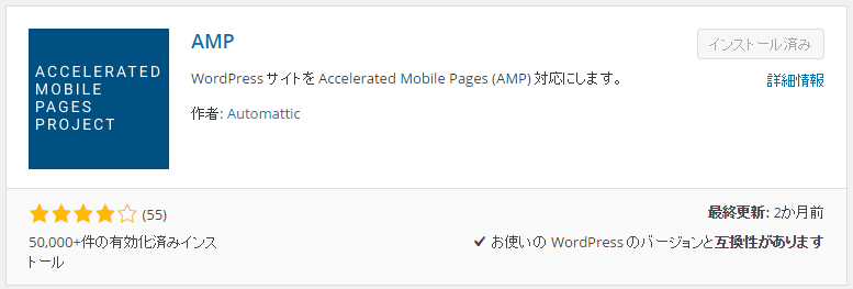 「AMP」プラグインを選択してインストール