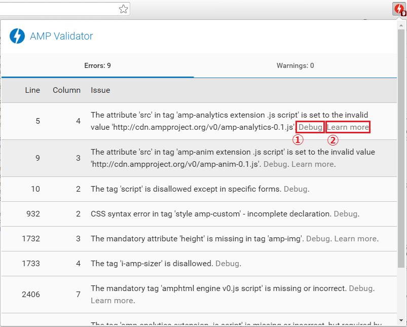 「AMP Validator」の一覧から、「The AMP Validator」サイトとリファレンスページに遷移する