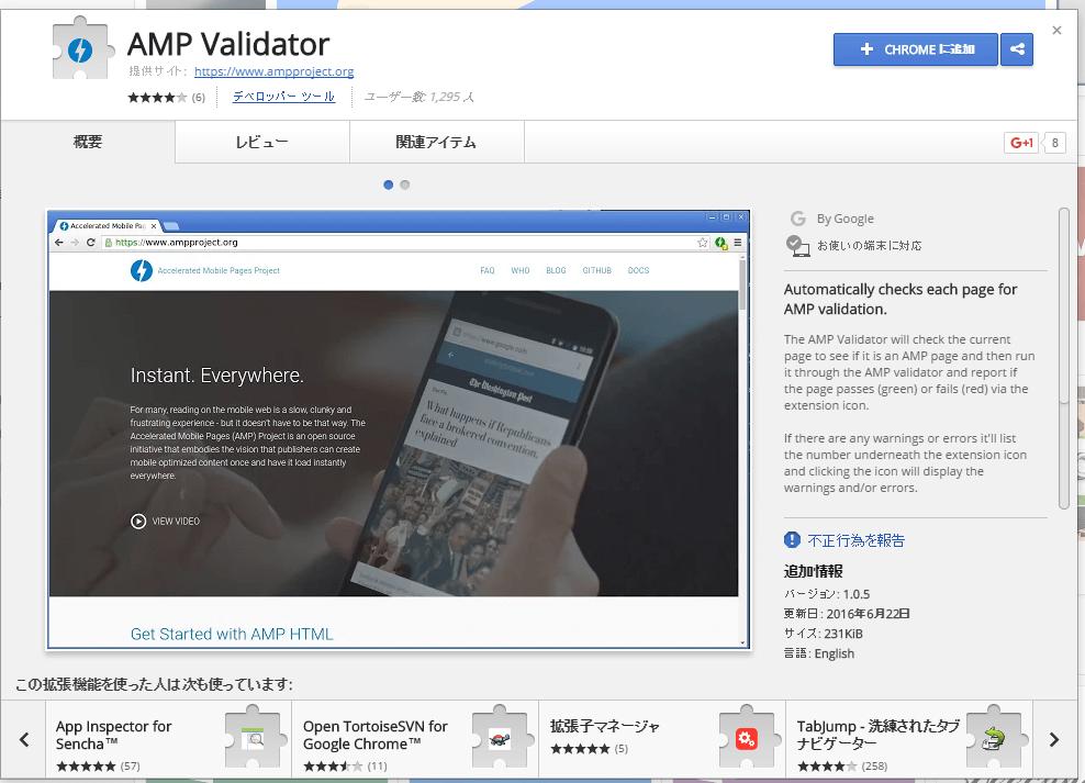 AMP Validator - Chrome ウェブストア