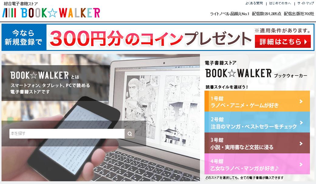角川グループ直営 電子書籍ストアBOOK☆WALKER