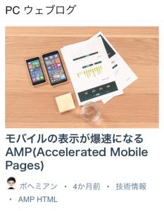 記事URLの末尾に「/amp/」と入力して「Simp」テンプレートが適用されていることを確認
