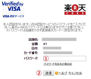 スクウェア・エニックス VISA認証登録時に設定したパスワードを入力