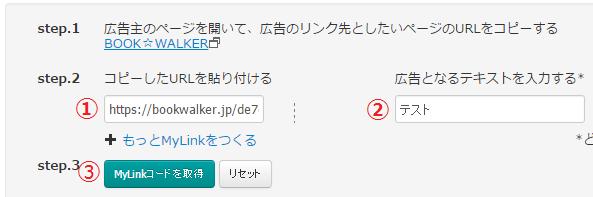 「MyLink」のコードを取得