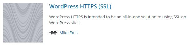WordPress HTTPS プラグインをインストール