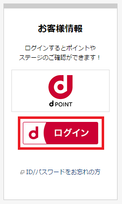 NTTドコモ「ログイン」ボタンを押下