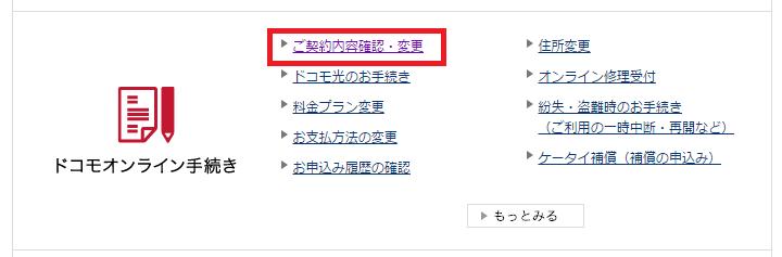 NTTドコモ 「ドコモオンライン手続き」の「ご契約内容確認・変更」を押下