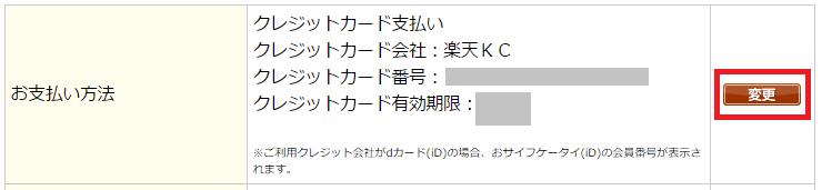 NTTドコモ 「お支払い方法」の「変更」ボタンを押下