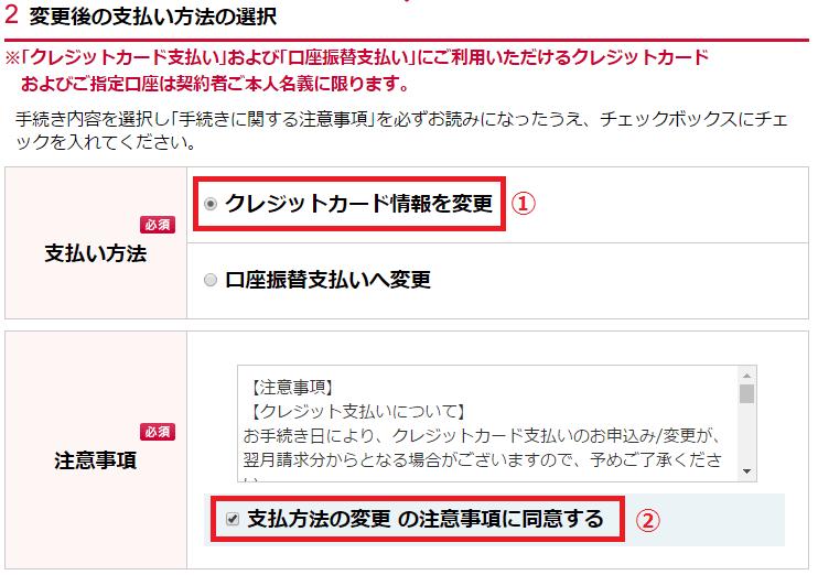 NTTドコモ 「クレジットカード情報を変更」を選択して「支払方法の変更の注意事項に同意する」にチェック