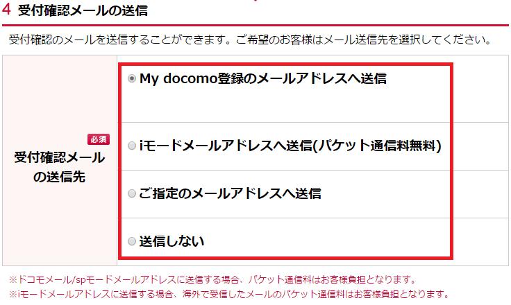NTTドコモ 受付の確認メールを受け取るメールの送信先を選択