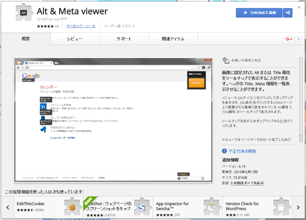 Alt & Meta viewer - Chrome ウェブストア