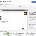 Chrome拡張機能の「Alt & Meta viewer」を使ってみた