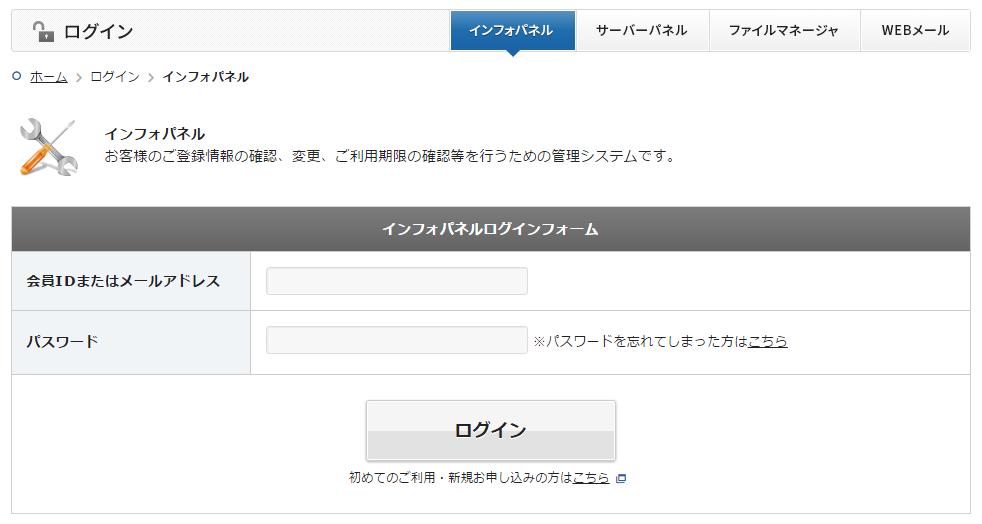 エックスサーバー 「インフォパネル」からログインし、管理画面に入る
