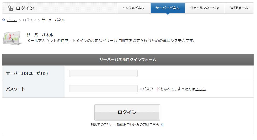 エックスサーバー 「サーバーパネル」からログインし、管理画面に入る