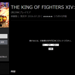 「THE KING OF FIGHTERS XIV」の体験版が配信